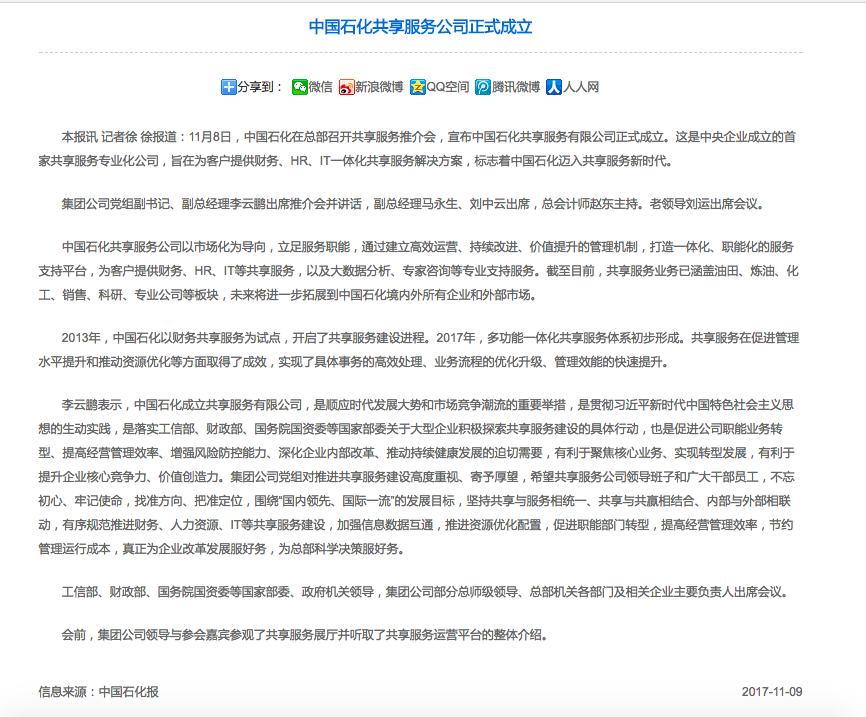 中石化成立首家央企共享服务公司_.png