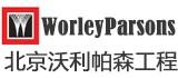 北京沃利帕森工程技术有限公司