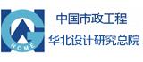 中国市政华北设计研究总院