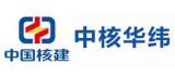中核华纬工程设计研究有限公司