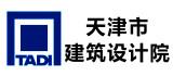 天津市建筑设计院