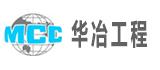 天津华冶工程设计有限公司