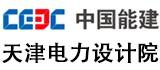 天津电力设计院有限公司