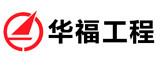 北京华福工程天津分公司