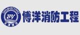 天津市博洋消防工程有限公司