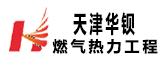 华钡燃气热力工程设计有限公司