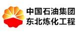 中国石油集团东北炼化工程有限公司