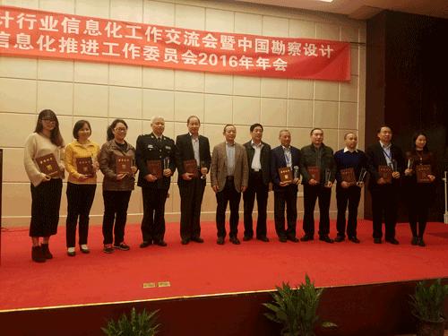 2016-信息化大会表彰1.png