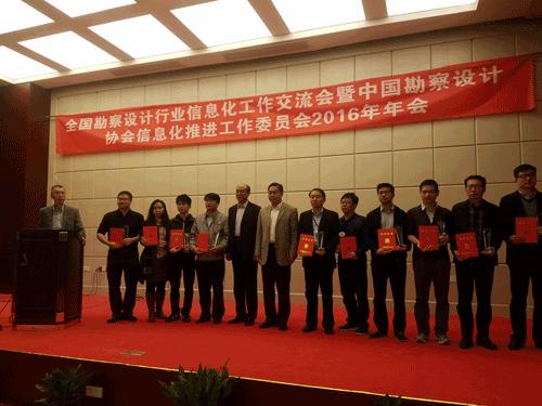 2016-信息化大会表彰2.png