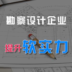 勘察设计企业提升软实力.png