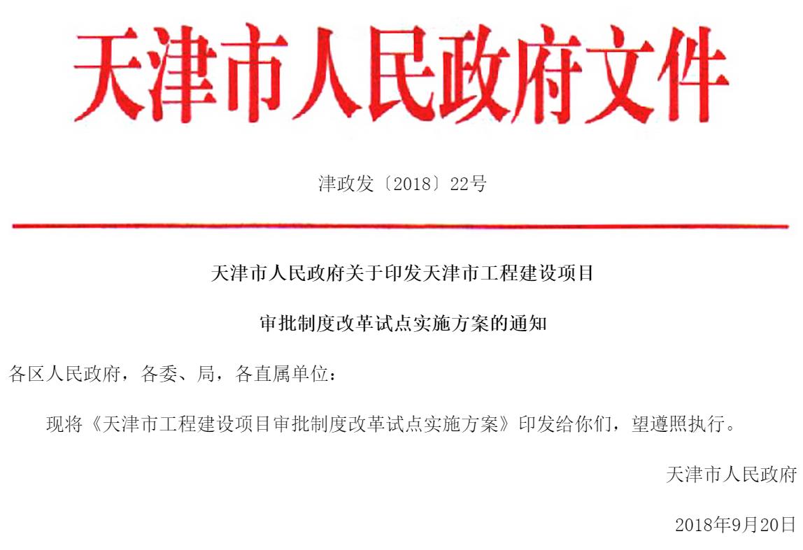 天津市人民政府.png