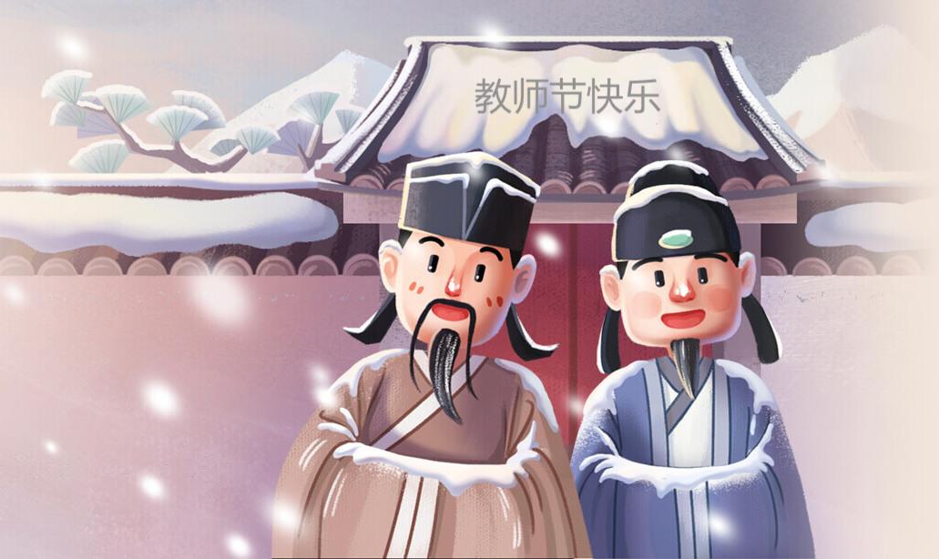 教师节快乐1.jpg
