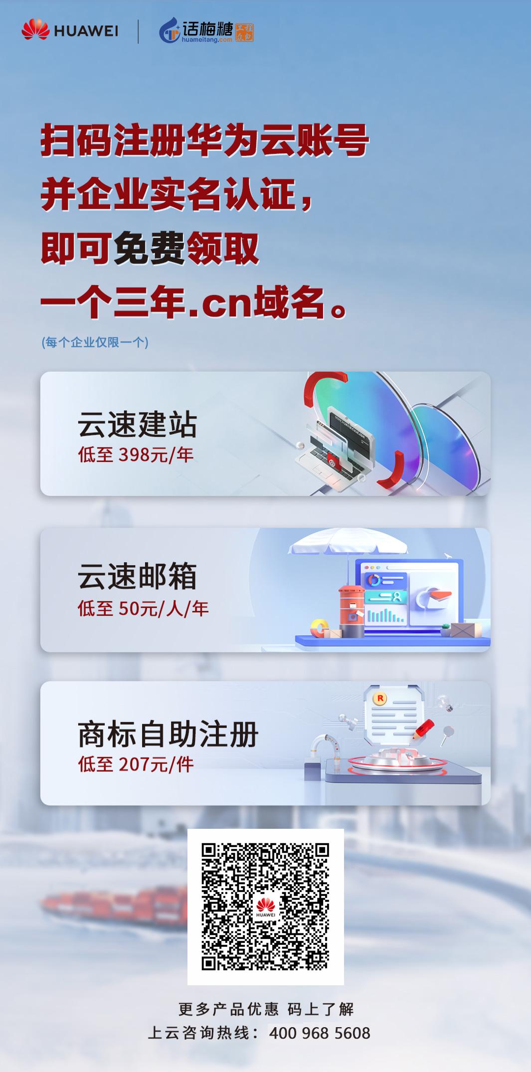 华为云话梅糖推荐.jpeg