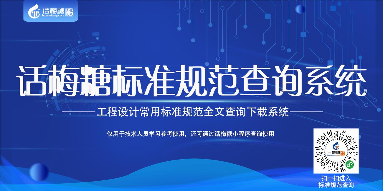 标准规范查询系统小程序banner.png