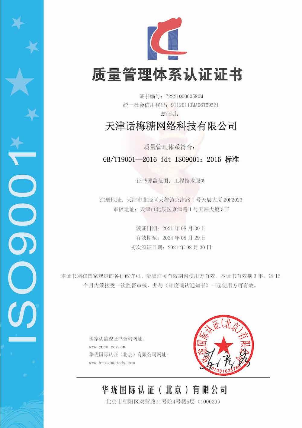 质量管理体系认证证书.jpeg