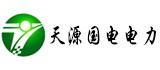天津天源国电电力技术有限公司