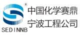中国化学赛鼎宁波betway西汉姆客户端有限公司
