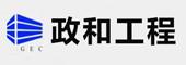 广东政和betway西汉姆客户端有限公司