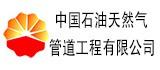 中国石油天然气管道betway西汉姆客户端有限公司