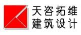 天津天咨拓维建筑设计有限公司