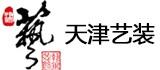 天津市艺术建筑装饰有限公司