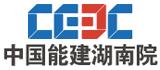 中国能建湖南院